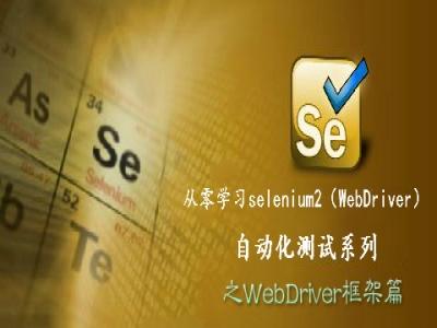 从零学习selenium2自动化测试系列视频课程之WebDriver框架篇