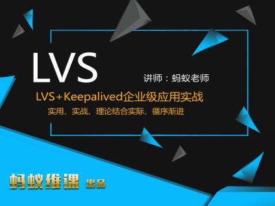 LVS+Keepalived企业级应用实战视频教程