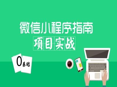 微信小程序零基础项目实战(快速研发班)视频教程