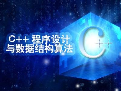 C++程序设计与数据结构算法视频教程