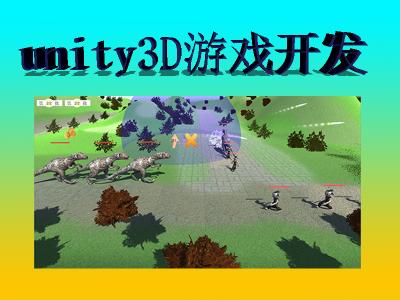 unity3d游戏开发实战视频教程