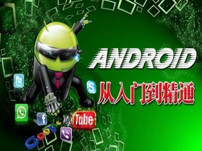 Android从入门到精通经典视频教程