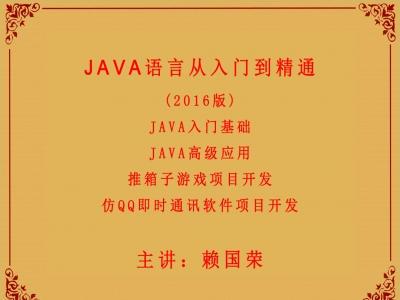 java语言从入门到精通2016+项目实训视频教程