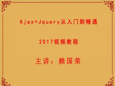 Ajax+jquery从入门到精通2017视频教程