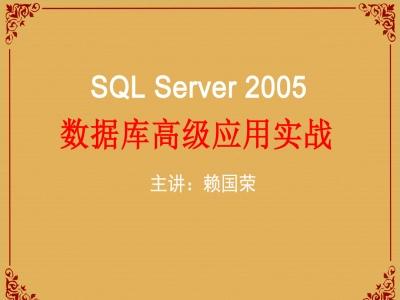 SQL2005高级应用2017版视频教程