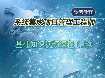 2018软考系统集成项目管理工程师--基础知识视频课程(上)