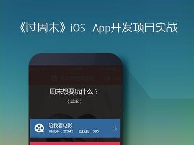过周末App,iOS中级项目实战视频教程