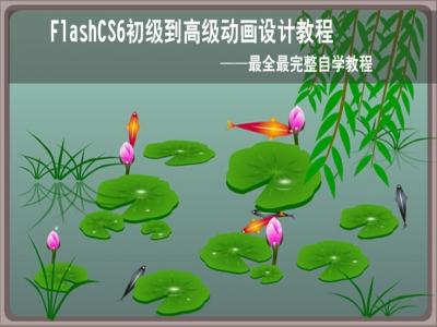 FlashCS6初级到高级动画设计教程