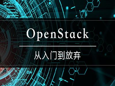 OpenStack从入门到放弃视频教程