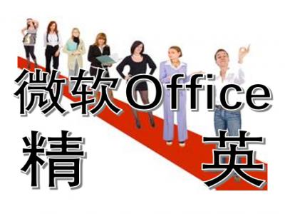 Office初级(办公自动化)-PPT初级-多媒体应用与超链接视频教程