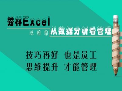 秀林Excel思维篇-由数据分析看管理视频教程