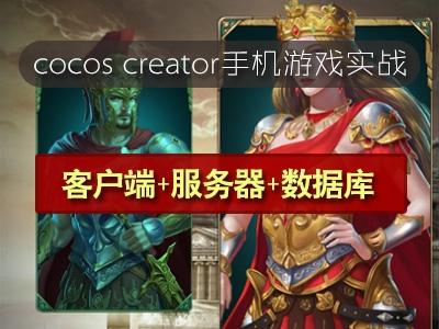 cocos creator手机游戏实战(客户端+服务器+数据库)视频教程