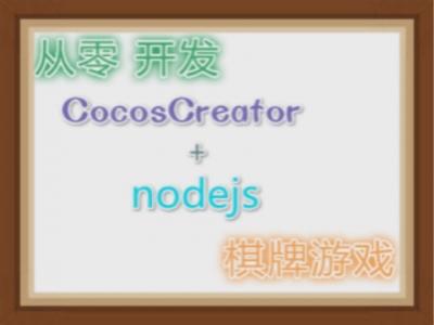 从零开发CocosCreator+Nodejs麻将视频教程