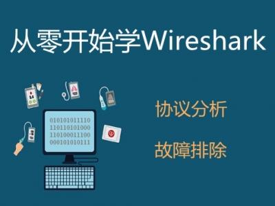 从零开始学Wireshark抓包-协议分析与故障排除【Wireshark入门】视频教程