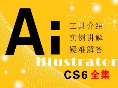 AI零基础入门自学教程(ILLUSTRATOR cs6/CC实例速成)