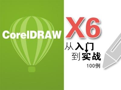 coreldraw X6专业级绘图排版视频教程