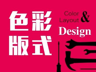 色彩与版式,教会你如何搭配颜色以及排版布局视频教程