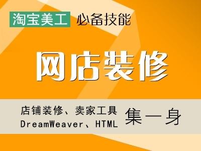 淘宝美工(第1版) 网店美工电商设计师必备 含DW HTML CSS基础视频教程