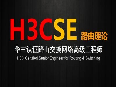 H3C认证网络高级工程师(H3CSE路由技术)视频教程