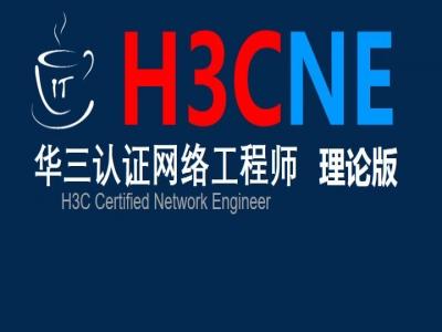 H3CNE华三认证网络工程师-理论版(精品课)视频教程