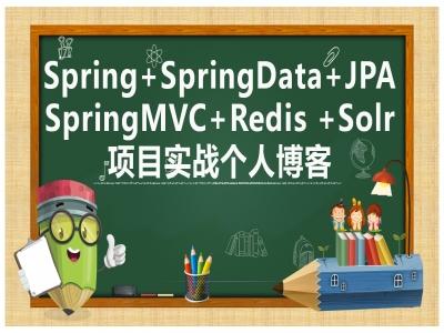 SpringData+JPA+Redis +Solr 项目实战个人博客视频教程