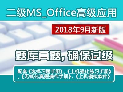 最全面2018年9月专用计算机《二级MSOFFICE高级应用》培训全套包过视频教程