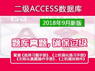 最全面2018年9月专用计算机《二级ACCESS数据库》全套包过-钟老师视频教程