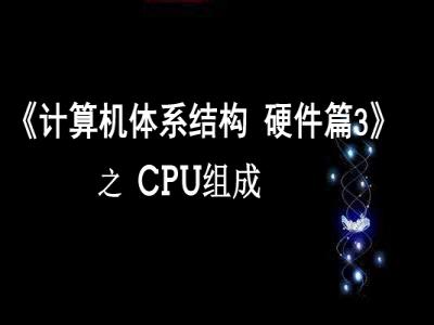 《计算机体系结构》硬件篇3 之 CPU组成视频教程
