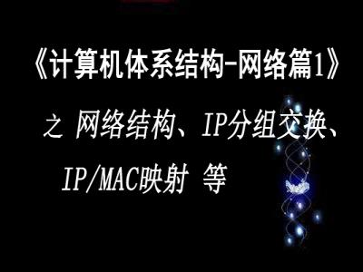 《计算机体系结构——网络篇1》之 网络结构、IP分组交换技术、IP/MAC映射视频教程