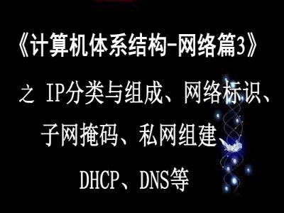 《计算机体系结构—网络篇3》之 IP分类与组成、网络标识、子网掩码、私网组建、D视频教程