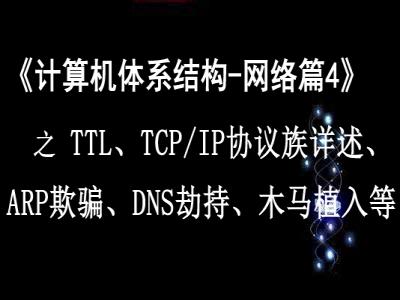 《计算机体系结构—网络篇4》之 TTL、TCP/IP协议族详述、ARP欺骗、DN视频教程
