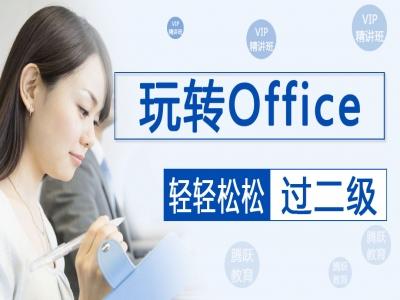2019年9月全国计算机等级考试二级office考试视频教程