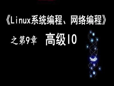 《Linux系统编程、网络编程》第10章  TCP/IP网络编程视视频教程