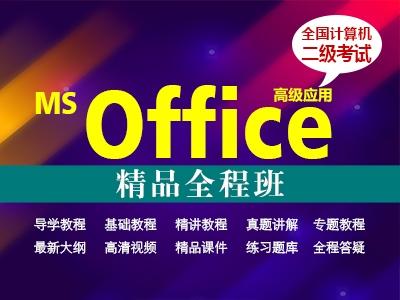 2021年3月计算机二级office全程保过班(20年12月适用)视频教程