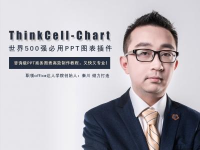 ThinkCell-Chart 企业咨询级PPT图表制作教程