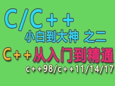 c++从入门到精通 c++98/11/14/17视频教程