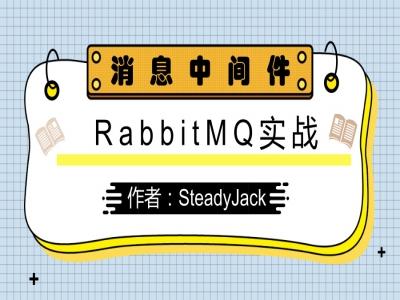 RabbitMQ实战视频教程