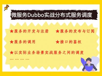 微服务Dubbo实战分布式服务调度视频教程