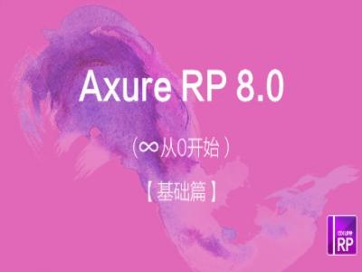 Axure RP 8.0:0基础系统课程(已美国Axure官方认证)视频教程