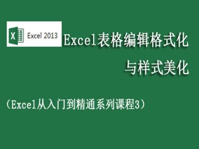 Excel办公自动化从入门到精通系列表格编辑格式化与样式美化视频教程