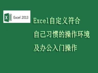 Excel办公自动化系列课程之自定义操作环境视频教程