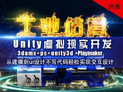 unity3d工业虚拟仿真视频教程
