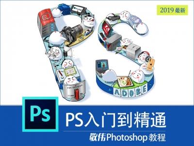 敬伟Photoshop教程(网络最红的零基础的生动详尽教程)