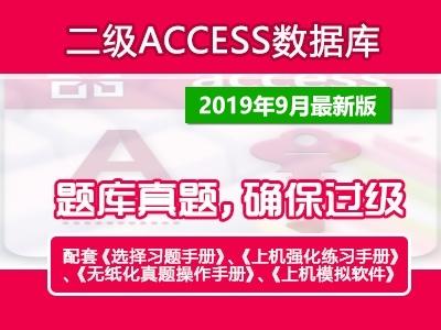 最全面2019年9月专用计算机《二级ACCESS数据库》全程培训/包过视频教程