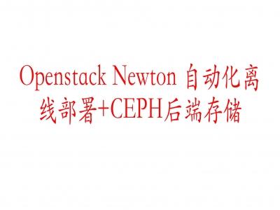 Openstack Newton自动化部署+CEPH 后端存储视频教程