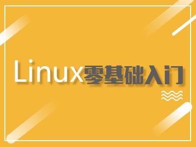 Linux零基础入门视频教程