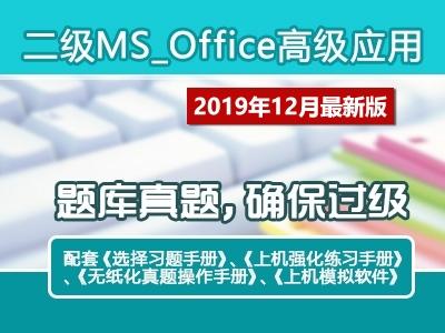 最全面2019年12月专用计算机《二级MSOFFICE高级应用》培训全套包过视频教程
