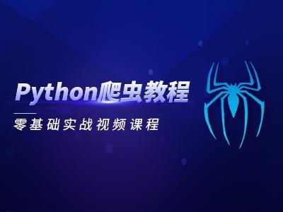 Python爬虫教程零基础学习滑块验证码实战教程