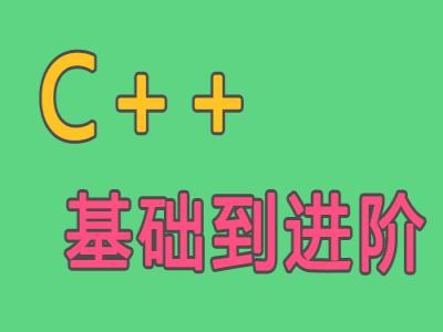 C++基础到进阶视频教程