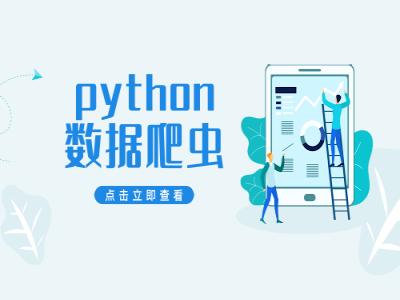 Python数据爬虫实战视频教程
